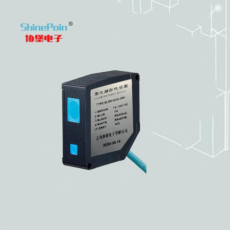 SLDS-H2000-500A激光测距传感器|线性精度|量程1000mm
