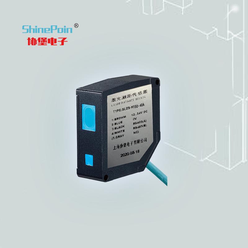 SLDS-H150-40A线性精度高频率激光测距传感器