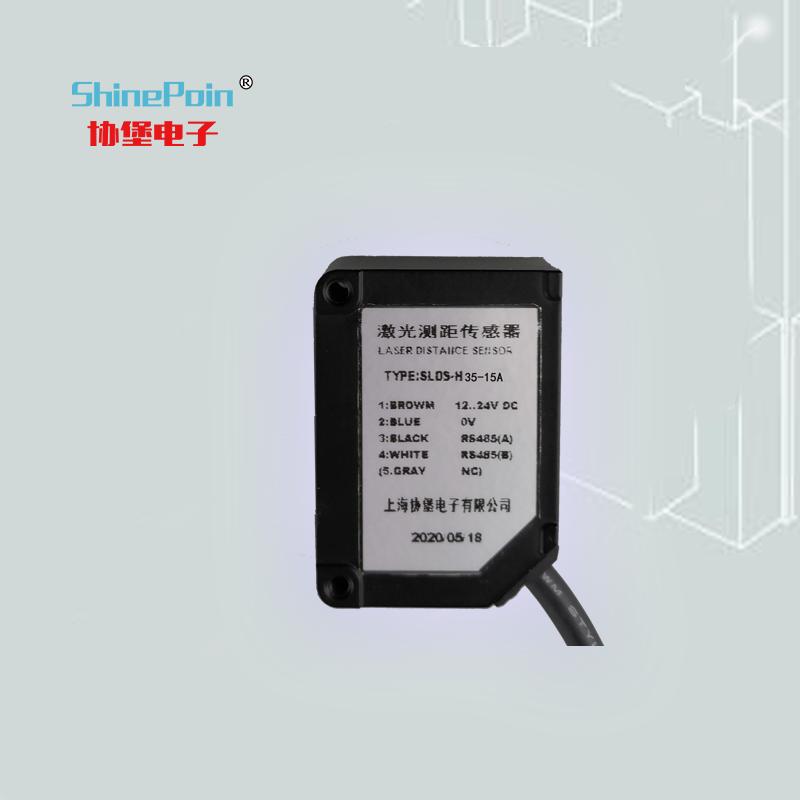 SLDS-H35-15A线性精度激光测距传感器|工业|生产厂家