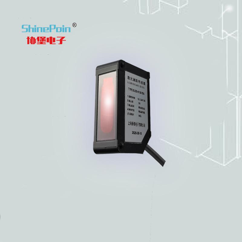 SLDS-H150-100A激光测距传感器|线性精度|短距离|高频率|工业用